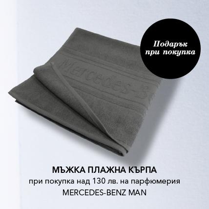 Mercedes-Benz мъжка плажна кърпа при покупка парфюмерия над 130 лв. Mercedes-Benz man