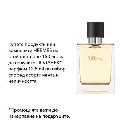 Hermes Gift