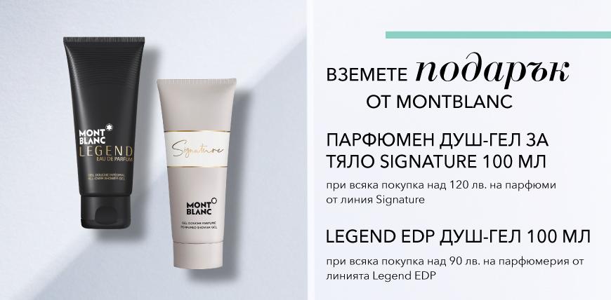 MONTBLANC Legend душ-гел при над 90 лв. Legend EDP
