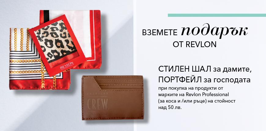 Revlon Professional шал или портфейл при над 50 лв.