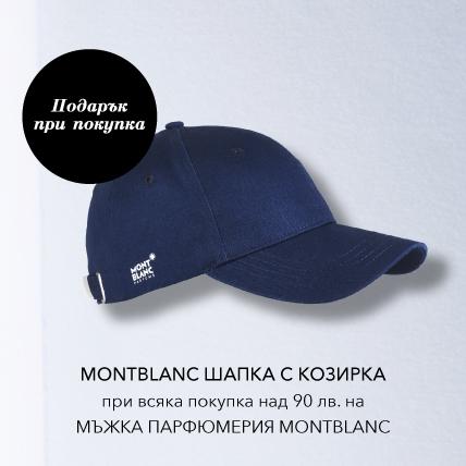 MONTBLANC шапка с козирка при над 90 лв. мъжка парфюмерия на марката