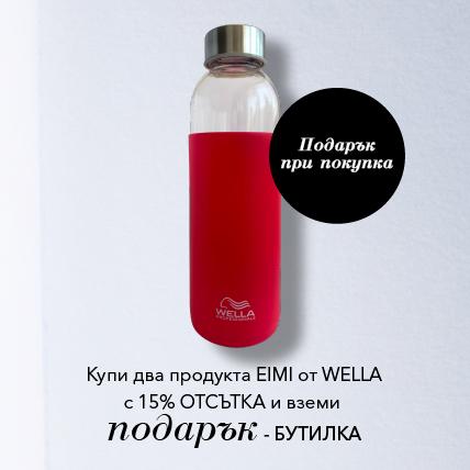 Wella бутилка за вода при 2 продукта Eimi