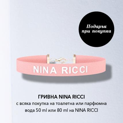 Nina Ricci гривна за 50 и 80 мл от марката