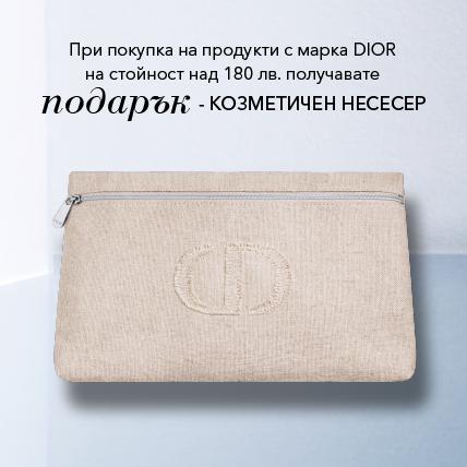 Dior козметичен несесер с мини спирала и база при над 180 лв.