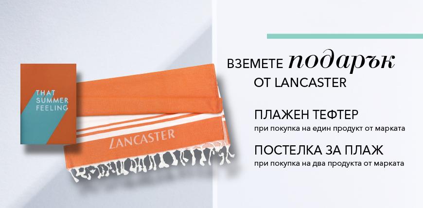 Lancaster плажен тефтер  при 1 слънцезащитен продукт от марката