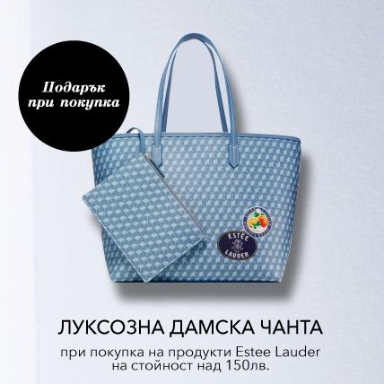Estee Lauder синя чанта при над 150 лв. козметика юни