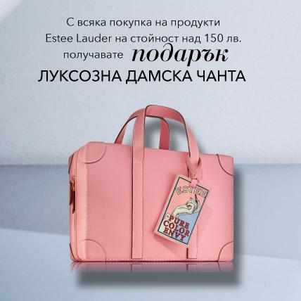 Estee Lauder розова чанта при над 150 лв. август