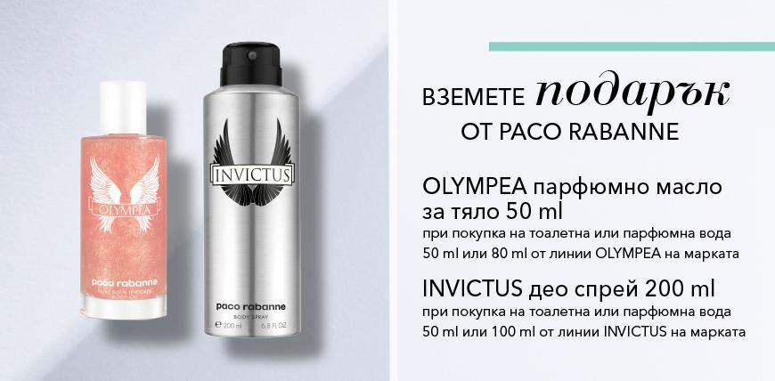 ПОДАРЪК Paco Rabanne Invictus спрей за тяло при 50 или 100 ml от линиите Invictus