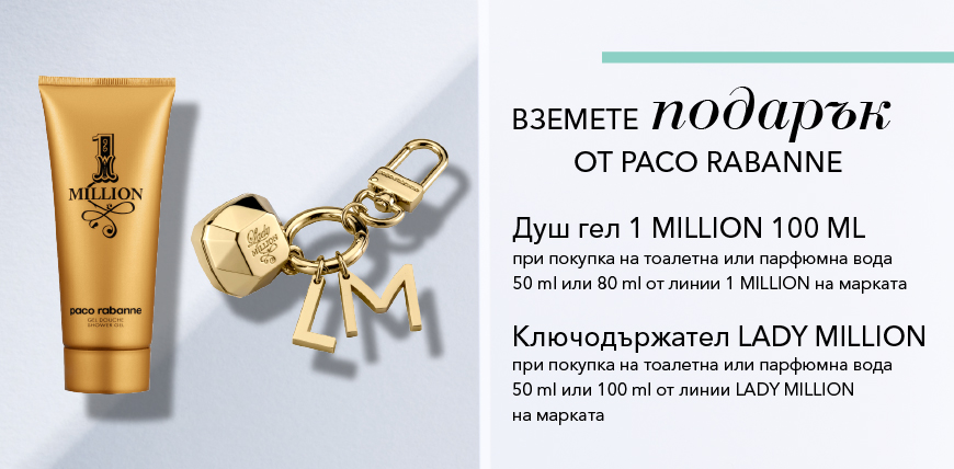ПОДАРЪК Paco Rabanne душ гел за 50/80 мл 1Million