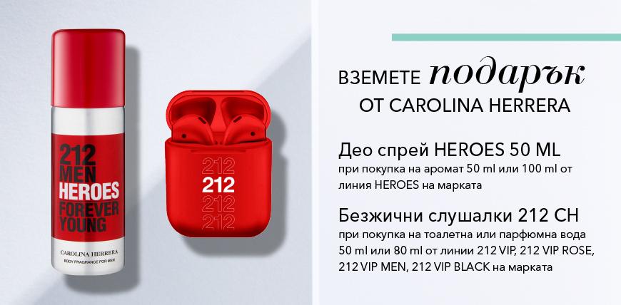 ПОДАРЪК Carolina Herrera слушалки за 50/80 мл 212