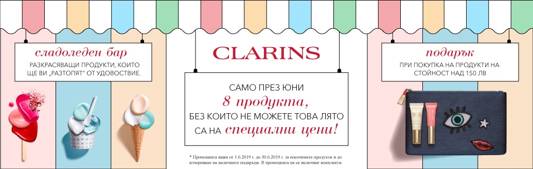 Clarins Summer Must Have