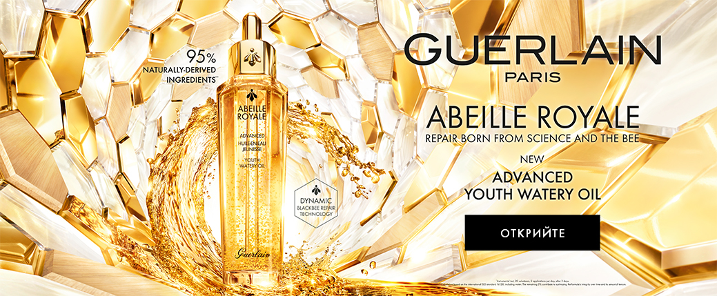Abeille Royale Watery Oil New