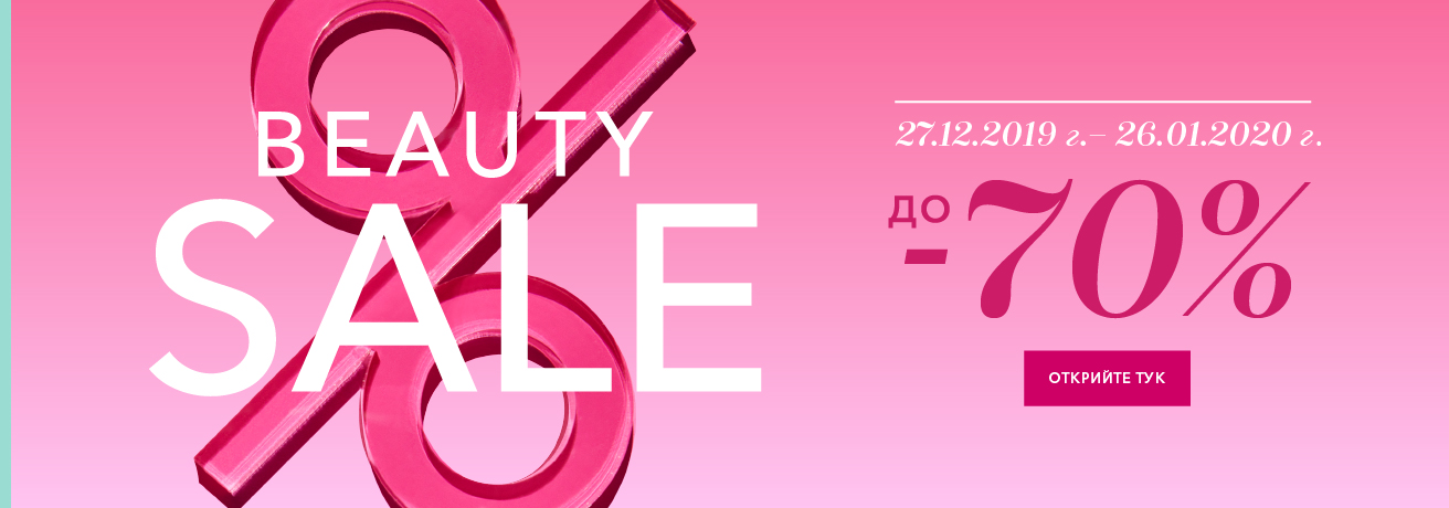 Beauty Sale January 2020