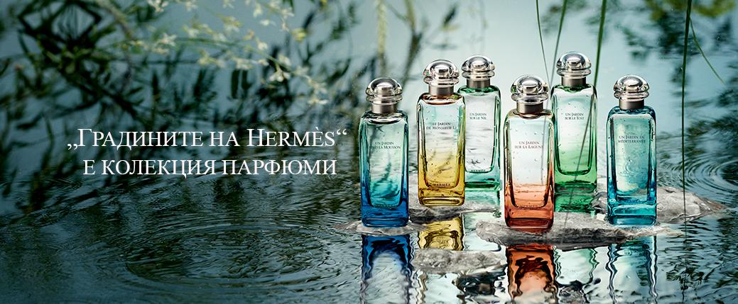 Hermes Les Jardins