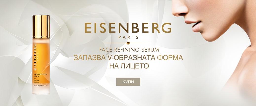 Eisenberg serums 16.04