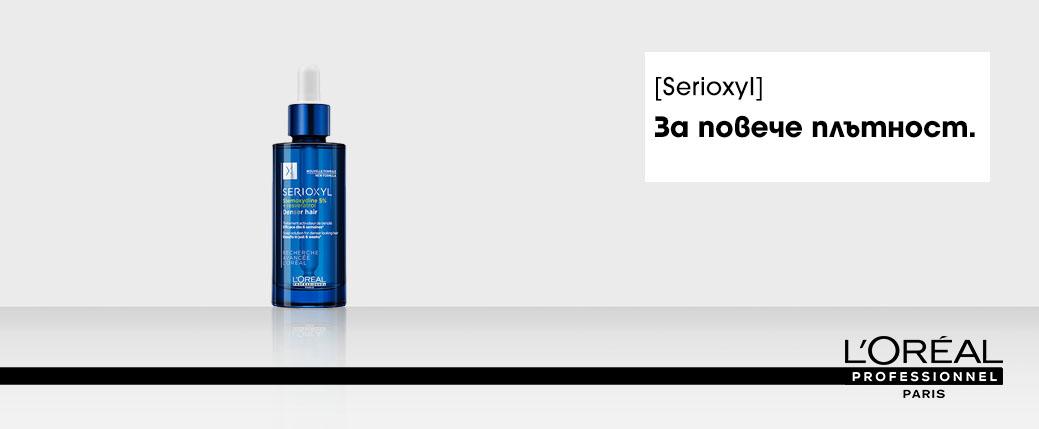 Serioxyl – за повече плътност на фина коса