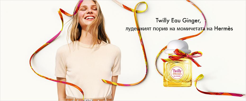 Hermes парфюми