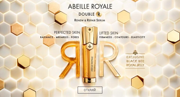 Guerlain Abeille Royale